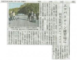 20160114エコパ静岡新聞