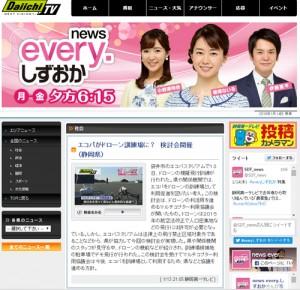 静岡第一テレビ500