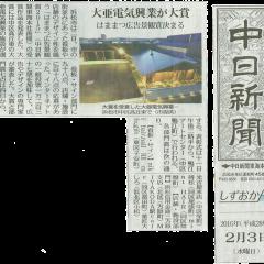 chunichi20160203