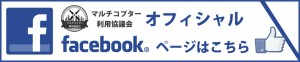 facebookpage_shokai_multicopter