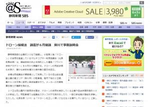 20160528静岡新聞アットエス
