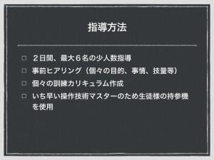20160525フライト技術アカデミー説明会資料_結