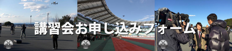 講習会お申し込みフォーム_old