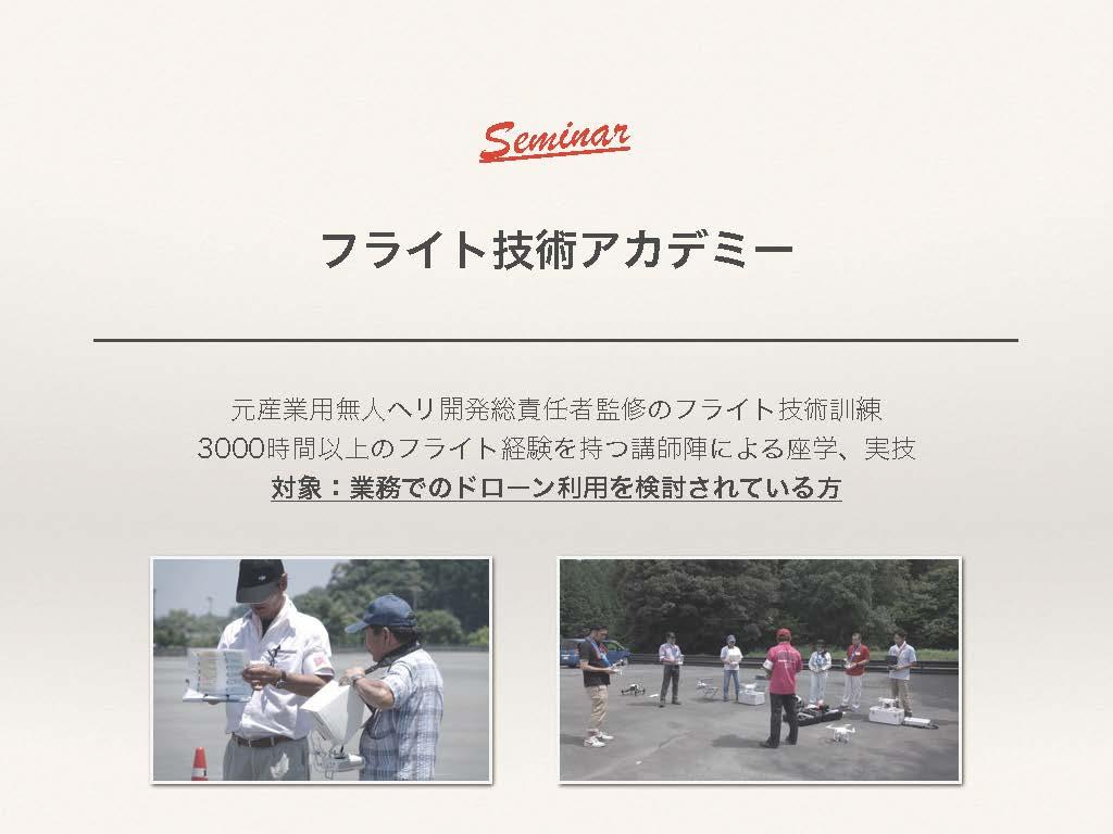 201607_浜松商工会議所講演会_ページ_39