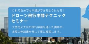 slide_shinsei_smaho